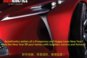 Have a Prosperous and Happy Lunar New Year!
